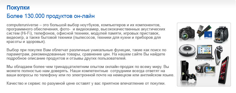 http://www.computeruniverse.net/images2/hgpromos/russland/faq/Russland_Home_Text1.jpg
